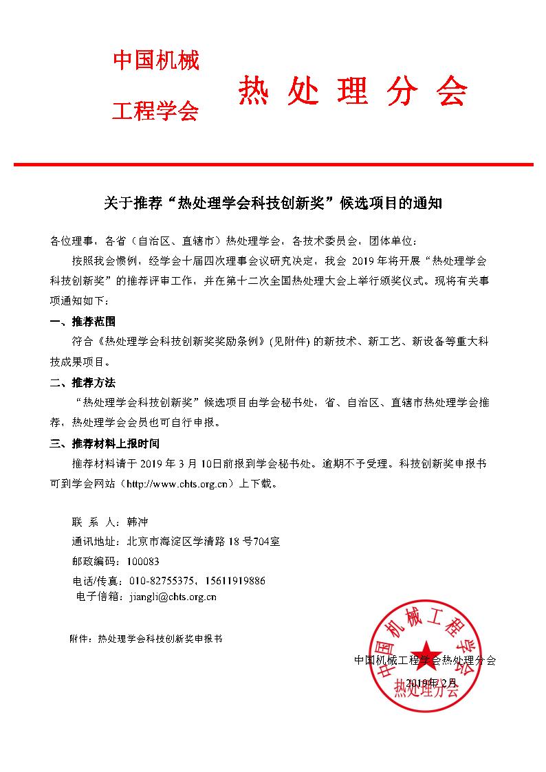 """02关于推荐""""热处理学会科技创新奖""""候选项目的通知_Page1.png"""