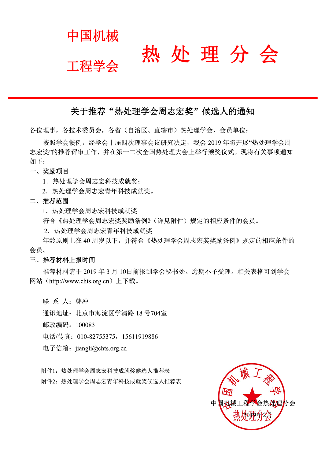 """01关于推荐""""新宝gg╟创造奇迹会员登录周志宏奖""""候选人的通知.png"""