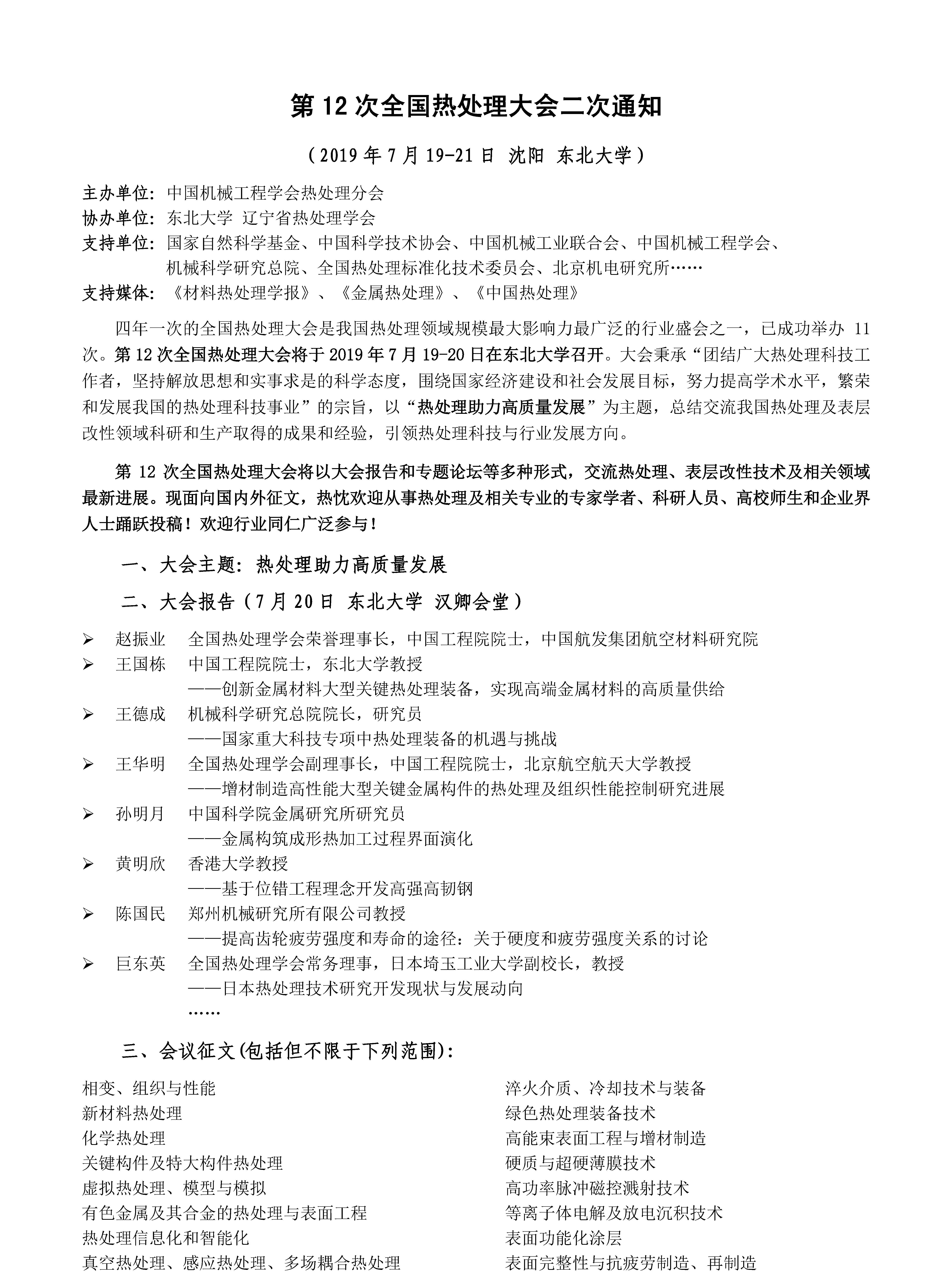 第12次全国新宝6测速登陆大会二次通知修改网站版本_Page1.png