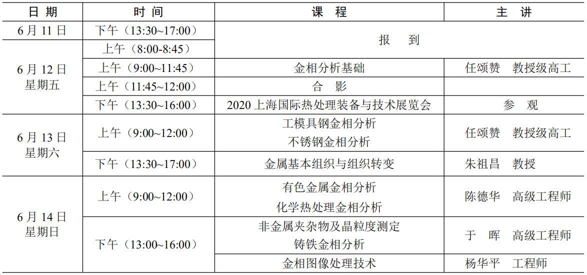 2020金相培训课程表.jpg