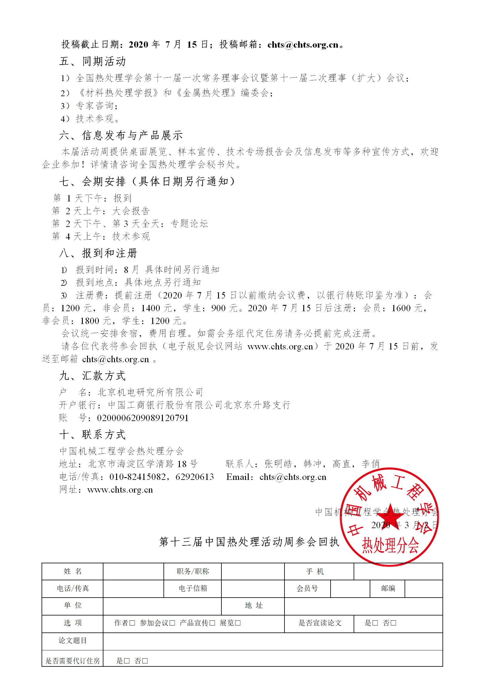 第十三届中国热处理活动周第一轮通知0317_02.png