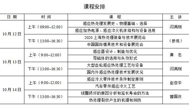 2020感应课程表.jpg