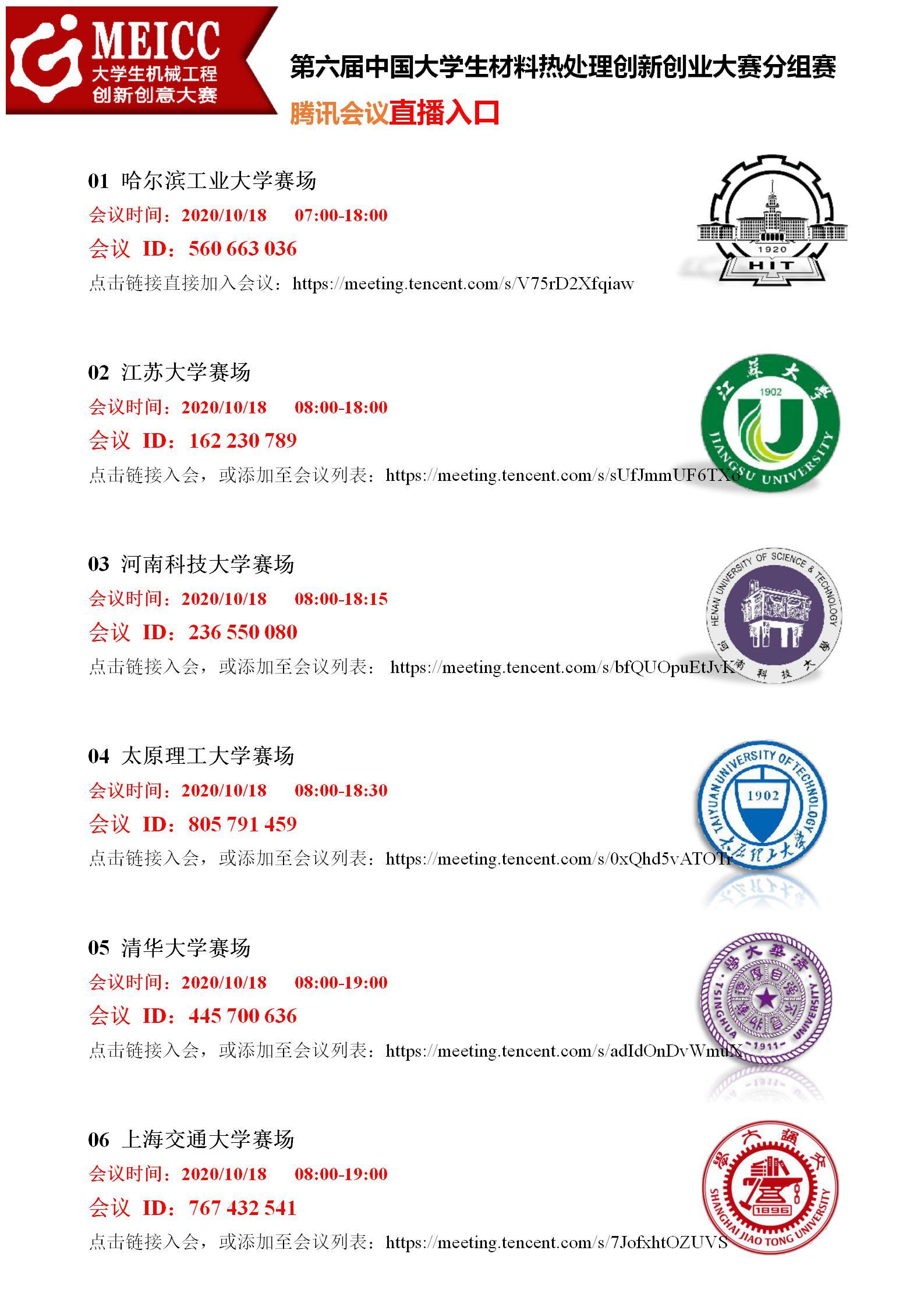 第六届中国大学生材料热处理创新创业大赛分组赛-直播入口(10月18日)_01.jpg